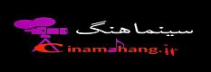 سینماهنگ - گلچین سینما و موسیقی ایران